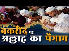 Killing an animal is a sin so never do this type of sin Bakra Eid Par Allah Ka Paigam Eid Al Adha 2019, Eid Eid, Believe In God Quotes, Sa News, Allah God, English Story, Son Of God, Holy Quran, Spiritual Quotes