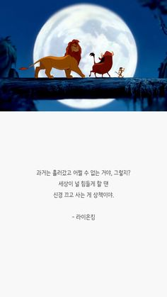 하나하나 주옥같은 명대사★ *BGM 포함 콘텐츠 Wise Quotes, Movie Quotes, Famous Quotes, Inspirational Quotes, Snoopy Wallpaper, Disney Wallpaper, Wallpaper Quotes, Lion King Quotes, Animated Movie Posters