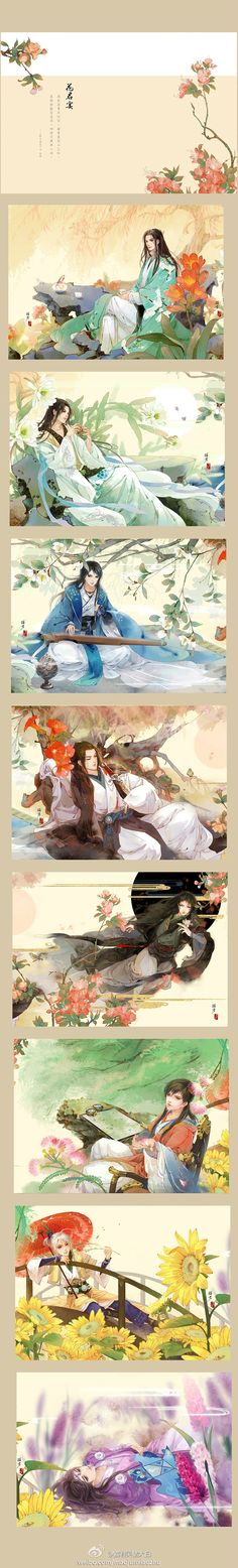 """Ancient Chinese Cute Guys"" ""美男图鉴 "" by Mao Jun 猫君"