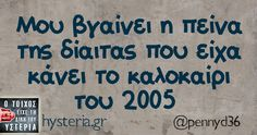 Greek Quotes, Crying, Jokes, Hilarious Quotes, Greeks, Humor, Husky Jokes, Memes, Funny Quotes