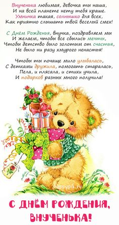 Grandchildren, Happy Birthday, Presents, Teddy Bear, Cards, Animals, Ideas, Cute, Poetry