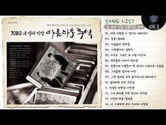Song List, Beautiful Songs, Music, Youtube, Musica, Musik, Muziek, Music Activities