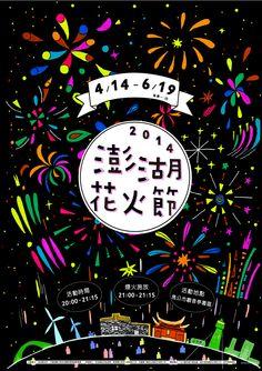firework festival on Behance Fireworks Festival, Fireworks Show, Flyer Design, Logo Design, Graphic Design, Fireworks Design, Hanabi, Sale Promotion, Festival Posters