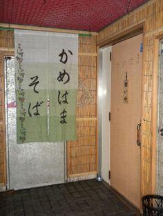 那覇、松山にある「そば倶楽部 かめはまそば」