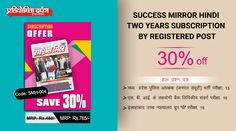 Success Mirror Hindi Magazine two years subscription by registered post with 30% Off.