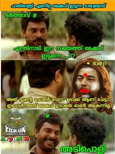 Funny Facts, Funny Quotes, Funny Memes, Jokes, Funny Troll, Funny Bunnies, Kerala, Dress Collection, Comedy