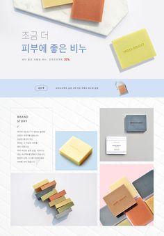 텐바이텐 10X10 : 조금 더 피부에 좋은 비누 Event Banner, Web Banner, Web Layout, Layout Design, One Page Website, Promotional Design, Event Page, Web Design Inspiration, Design Development