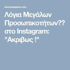 """Λόγια Μεγάλων Προσωπικοτήτων🇬🇷 στο Instagram: """"Ακριβως !"""""""