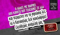 ο άλλος με παίρνει από κινητό  @scirocco1908 - http://stekigamatwn.gr/f3235/