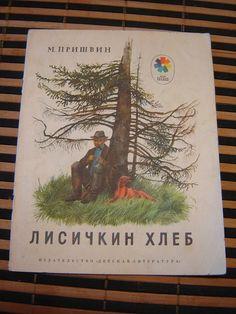 """Пришвин """"Лисичкин хлеб"""". Детские книги СССР - http://samoe-vazhnoe.blogspot.ru/"""