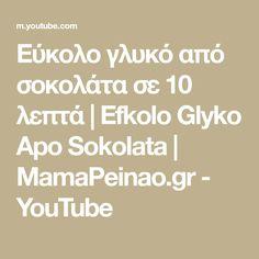 Εύκολο γλυκό από σοκολάτα σε 10 λεπτά | Efkolo Glyko Apo Sokolata | MamaPeinao.gr - YouTube Youtube, Math Equations, Youtubers, Youtube Movies