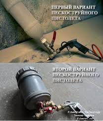 Картинки по запросу Home-made sand blaster