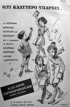 Παλιές ελληνικές διαφημίσεις που αγαπήσαμε (pics)   E-Radio.gr Θέματα