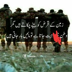 91 Best Pak Army Poetry images in 2019   Army poetry, Army
