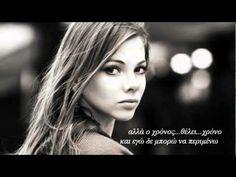 It's not goodbye Laura Pausini (with greek lyrics) ★♥ இڿڰۣ-ڰۣ★