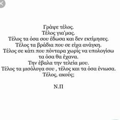 Quotes To Live By, Love Quotes, Greek Quotes, Great Words, Picture Quotes, Love Story, Relationship, Thoughts, Feelings