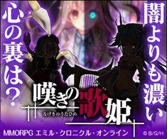 闇よりも濃い心の裏は?嘆きの歌姫のバナーデザイン Gaming Banner, Japan Games, Web Banner, Game Art, Muse, Logos, Anime, Movie Posters, Logo