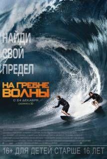 Фильм На гребне волны (2015) смотреть онлайн