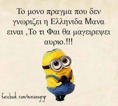 Σοφά, έξυπνα και αστεία λόγια online : Minions Greece Minion Jokes, Minions, Jokes Quotes, Memes, Best Funny Pictures, Make Me Smile, Picture Video, Funny Jokes, Funny Pranks