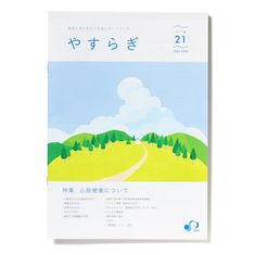 石鎚会 広報誌「やすらぎ」の表紙デザインを担当しました。 Simple Illustration, Graphic Design Illustration, Book Design, Layout Design, Pamphlet Design, Brand Book, Magazine Cover Design, Japanese Design, Public Relations