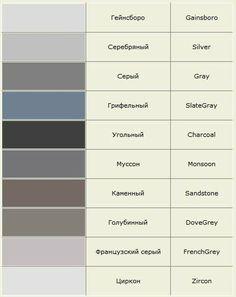 Название цветов и оттенков, краткий перечень - Ярмарка Мастеров - ручная работа, handmade
