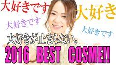 2016年私的ベストコスメ!!! 〜MY BEST COSME2016〜