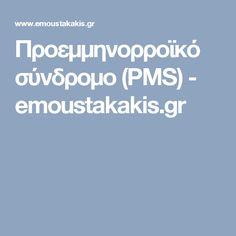 Προεμμηνορροϊκό σύνδρομο (PMS) - emoustakakis.gr