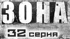 Сериал Зона 1 сезон 32 серия в хорошем качестве HD
