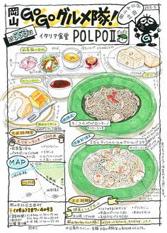 岡山・Go Go グルメ隊!! Food Catalog, Japanese Food Art, Food Map, Noodle Bar, Food Sketch, Food To Go, Food Journal, Food Drawing, Kawaii Art