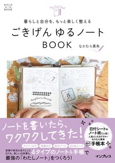 Book Nooks, Notebook, Bullet Journal, Notes, Crafts, Language, Study, Exercise, Life