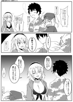 "Post with 24184 views. ""A very persistent Saint Onee-chan. Fate Jeanne Alter, Relationship Comics, Chinese Cartoon, Fate Servants, Fate Anime Series, Fate Zero, Manga Comics, Fate Stay Night, Funny Comics"