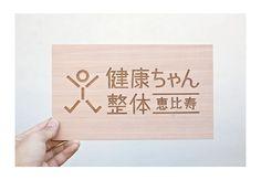 masuyama work