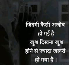 Aapko Ye G.K aur interesting facts aapko jaroor padhne chaahiye Hindi Quotes Images, Hindi Quotes On Life, Motivational Quotes In Hindi, Inspirational Quotes Pictures, Good Life Quotes, True Love Quotes, Spiritual Quotes, Wisdom Quotes, Hindu Quotes