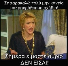 Funny Greek Quotes, Greek Memes, Cute Quotes, Funny Statuses, Love Thoughts, Stupid Funny Memes, True Words, Funny Cute, Laughter