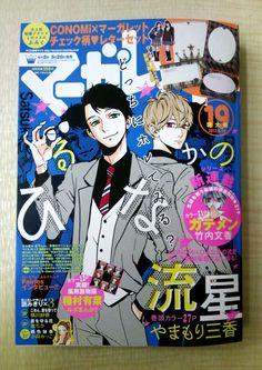 Hirunaka no Ryuusei マーガレット19特大号が発売になりました!の画像 | 集英社マーガレット編集部ブログ