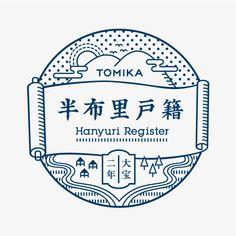 半布里文化遺産活用協議会(半布里コミッティ) - zoomic 2 Logo, Typo Logo, Badge Logo, Logo Branding, Branding Design, Logo Design, Symbol Logo, Chinese Logo, Chinese Branding