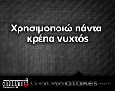 Πάντα ! Funny Vid, It's Funny, Free Therapy, Greek Quotes, Have A Laugh, Funny Moments, Wise Words, Funny Quotes, Funny Pictures
