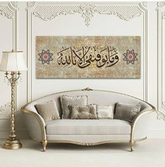 Islamic Wall Art Canvas Print Calligraphy Islamic Arts Surah Means My Welfare is Only in ALLAH Islamic Decor, Islamic Wall Art, Islamic Gifts, Canvas Art Prints, Canvas Wall Art, Islamic Art Calligraphy, Calligraphy Alphabet, Islamic Art Pattern, Living Room Art