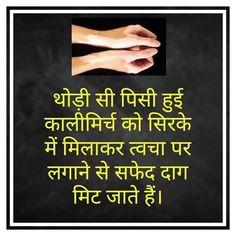 Health Tips In Hindi - Gharelu Nuskhe