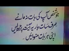 Islamic Phrases, Islamic Messages, Islamic Status, Islamic Dua, Islamic Quotes On Marriage, Islamic Love Quotes, Romantic Good Morning Messages, Best Urdu Poetry Images, Quran Quotes Inspirational