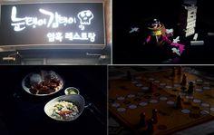 암흑레스토랑-눈탱이감탱이 : 암흑속에서 즐기는 이색체험. 암흑속에서 보드게임을 즐기고 음식을 먹는다. 불빛은 허용되지 않는다. 영화 어바웃타임에서 남녀주인공의 첫만남이 이루어진곳이기도..