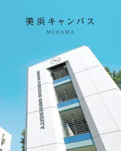 美浜キャンパス