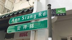 Guide to Ann Siang Road and Club Street