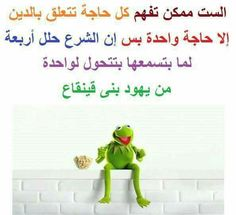 Funny Texts, Funny Jokes, Laughing Quotes, Arabic Jokes, Memoirs, Science And Technology, Mario, Comedy, Funny Pictures