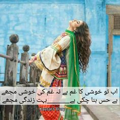 ♥️Aira Kausar♥️ Poem Quotes, Urdu Quotes, Qoutes, Poems, Six Words, Deep Words, My Diary, Dear Diary, Six Word Story