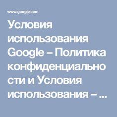 Условия использования Google – Политика конфиденциальности и Условия использования – Google