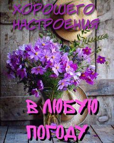 Good Morning, Floral Wreath, Wreaths, Inspiration, Decor, Live, Quotes, Flower Vases, Plants