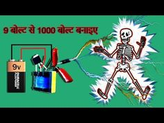 how to make to dc at home Electronics Projects, Power Electronics, Hobby Electronics, Electronics Components, Electronics Gadgets, Electrical Components, Basic Electronic Circuits, Electronic Circuit Projects, Electronic Schematics