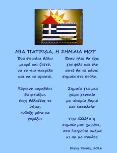 Kindergarten Songs, 28th October, International Day, Diy For Kids, Greece, Poems, Education, My Love, School