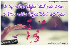 love quotes in telugu to english – Love Kawin Love Quotes In Telugu, Telugu Inspirational Quotes, Love Quotes With Images, Love Quotes For Her, Love Husband Quotes, True Love Quotes, Best Love Quotes, Life Quotes, Quotes Adda